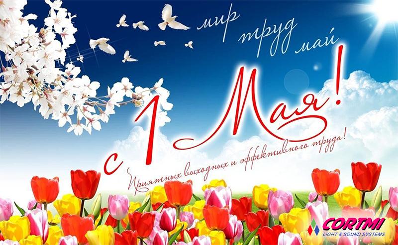 """Компания """"КОРТМИ"""" поздравляет всех с праздником 1 мая и желает всем мира, радости и счастья!"""