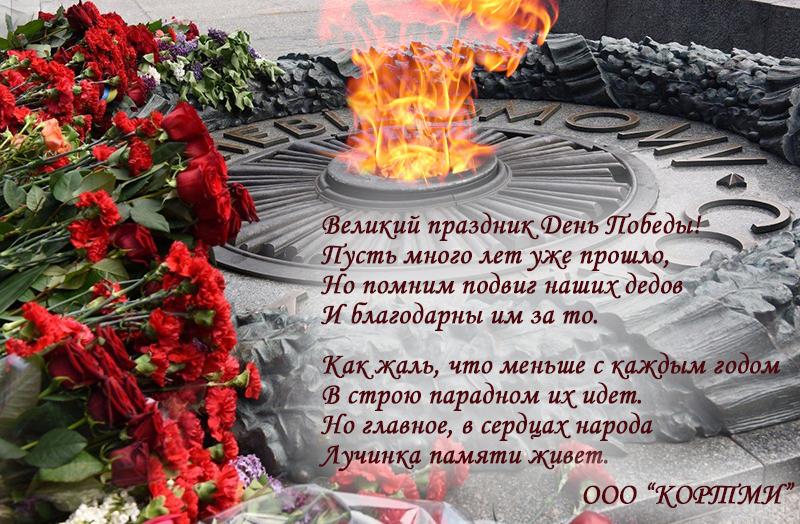 Компания КОРТМИ поздравляет с Днем Победы!