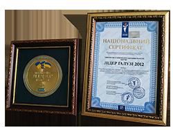"""Лидер отрасли по результатам оценки """"Национального бизнес-рейтинга Украины"""" за 2012 г."""
