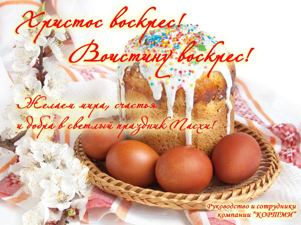 КОРТМИ поздравляет со светлым праздником Пасхи!