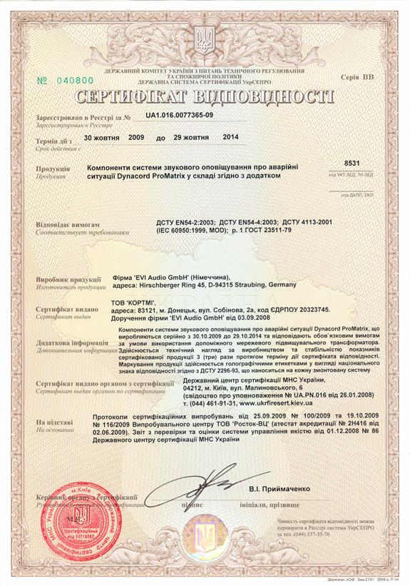Сертификат соответствия системы оповещения о пожаре Dynacord ProMatrix