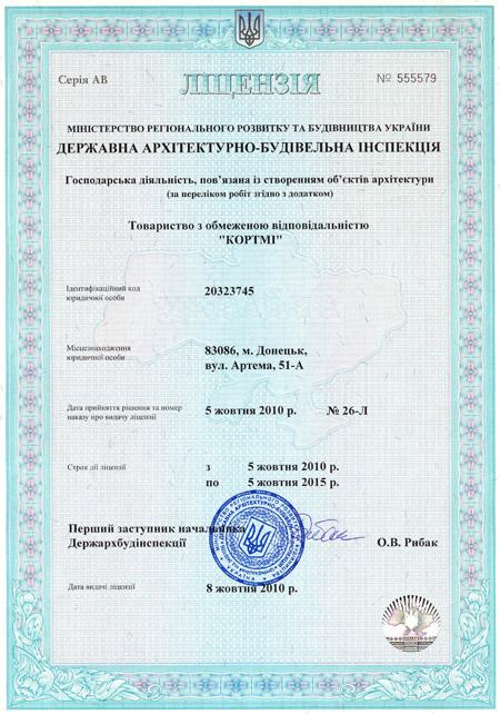 Лицензия на выполнение проектных работ и монтаж инженерных сетей электроснабжения, монтаж внутренних инженерных сетей и систем электрооборудования, а также на пусконаладочные работы